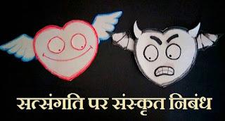 Satsangati Essay in Sanskrit