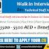 National Paints Sharjah Job Vacancy