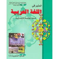 جذاذات المنير في اللغة العربية لاساتذة المستوى الخامس