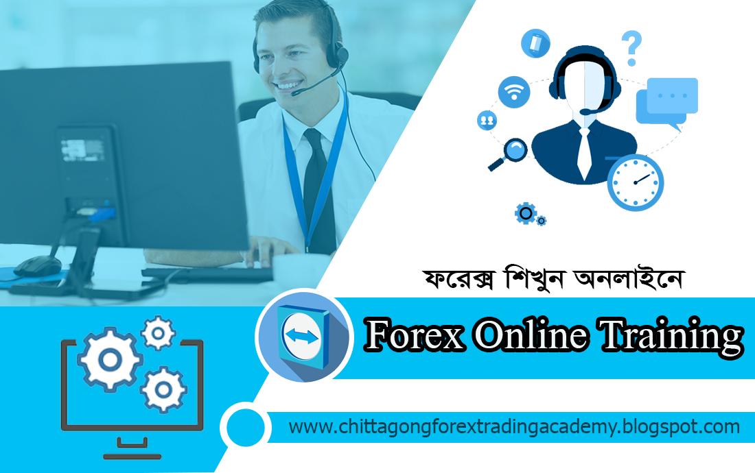 Forex chittagong forex насколько реально