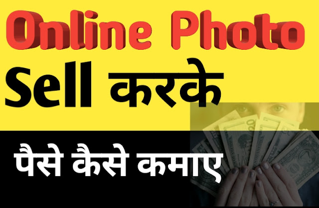 Online photo sell karke paise kaise kamaye