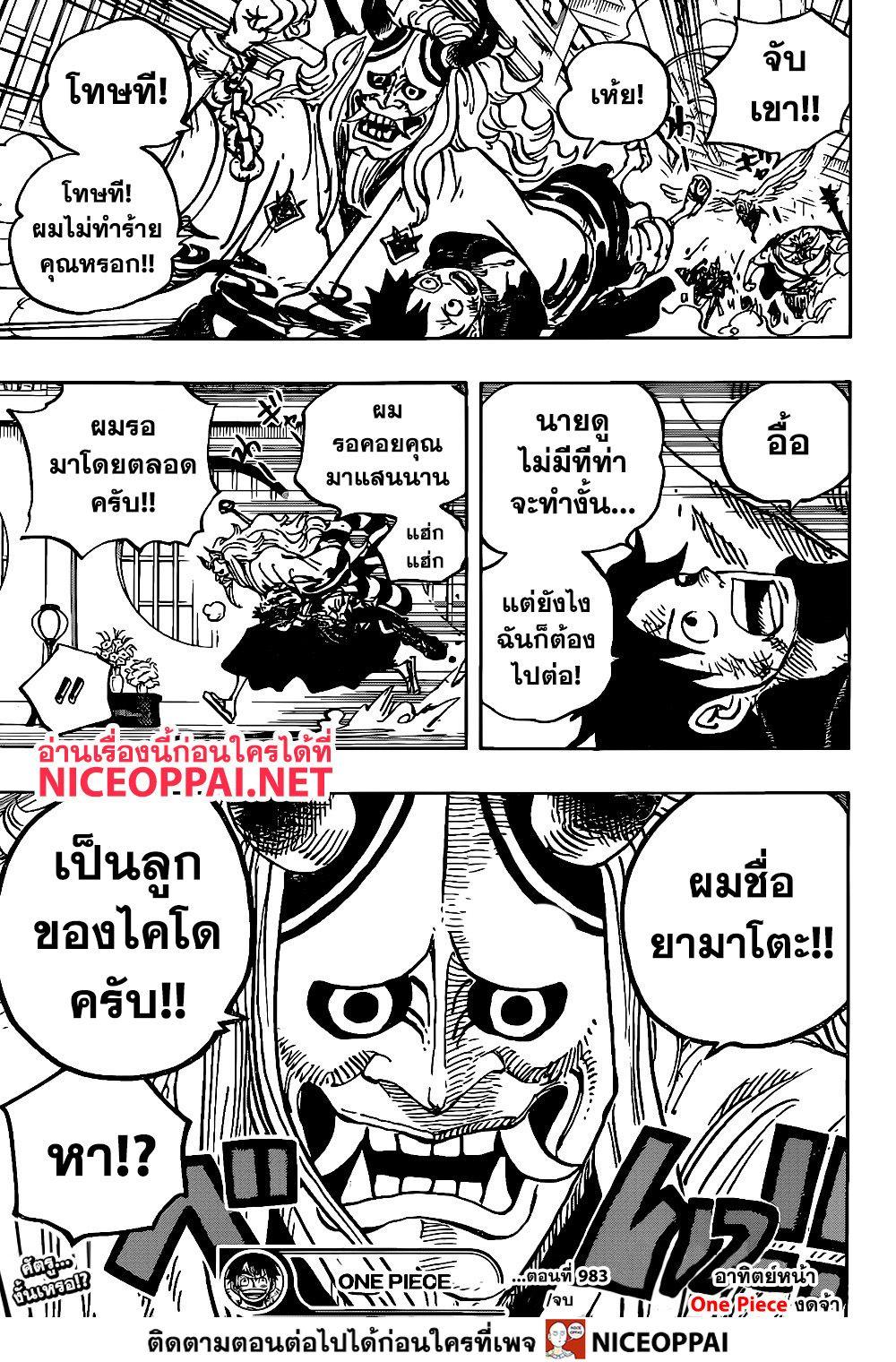อ่านการ์ตูน One Piece ตอนที่ 983 หน้าที่ 17