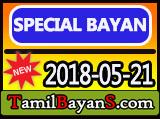 The Grace Of Allah (SWT) - Ramadan Special Bayan By Ash-Sheikh Fayas (Kekirawa) On 2018-05-21 at Masjidul Manaar Jummah Masjid Akurana