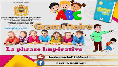 دروس الفرنسية للمستوى السادس ابتدائي