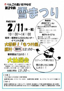 Apple Country Itayanagi Snow Festival 2016 flyer front Ringo no Sato Itayanagi Yuki Matsuri 平成28年 第29回りんごの里いたやなぎ雪まつり チラシ表