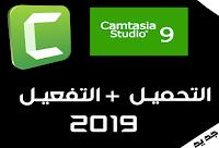 تحميل برنامج camtasia 9 مفعلة