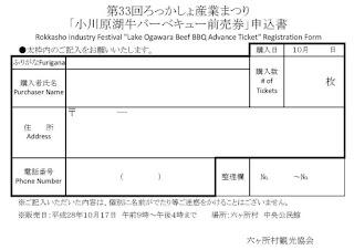 Rokkasho Industry Festival 2016 Lake Ogawara Beef BBQ Advance Ticket Registration Form 平成28年第33回ろっかしょ産業まつり 小川原湖牛バーベキュー前売り券申込書