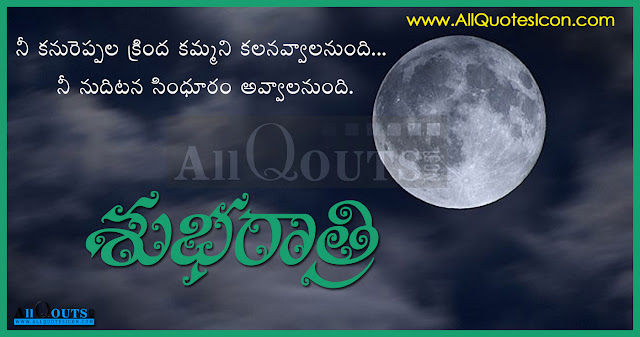 Telugu Good Night Images, Telugu Quotes Good Night Wishes, Good Night Quotes in Telugu,Best Good Night Greetings in Telugu, Good Night Thought in Telugu, Telugu Good Night Greetings,  Telugu Good Night Sayings, Good Night Hd Wallpapers, Good Night Wallpapers, Good Night Motivationa Quotes in Telugu, Good Night Inspiration Quotes in Telugu and more available here. Telugu Manchi maatalu Images-Nice Telugu Inspiring Life Quotations With Nice Images Awesome Telugu Motivational Messages Online Life Pictures In Telugu Language Fresh Morning Telugu Messages Online Good Telugu Inspiring Messages And Quotes Pictures Here Is A Today Inspiring Telugu Quotations With Nice Message Good Heart Inspiring Life Quotations Quotes Images In Telugu Language Telugu Awesome Life Quotations And Life Messages Here Is a Latest Business Success Quotes And Images In Telugu Langurage Beautiful Telugu Success Small Business Quotes And Images Latest Telugu Language Hard Work And Success Life Images With Nice Quotations Best Telugu Quotes Pictures Latest Telugu Language Kavithalu And Telugu Quotes Pictures Today Telugu Inspirational Thoughts And Messages Beautiful Telugu Images And Daily Good Morning Pictures Good AfterNoon Quotes In Teugu Cool Telugu New Telugu Quotes Telugu Quotes For WhatsApp Status  Telugu Quotes For Facebook Telugu Quotes ForTwitter Beautiful Quotes In AllQuotesIcon Telugu Manchi maatalu In AllQuotesIcon.