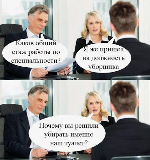 Смешные приколы о работе