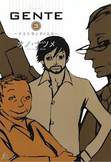 %name [オノ・ナツメ]GENTE – リストランテの人々 第01 03巻