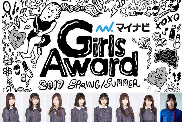 Girls Award 2017