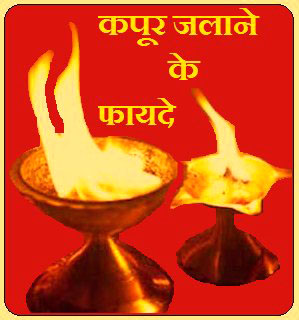Benefits of comphor burnt in aarti