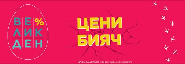 ТЕХНОМАРКЕТ - ВЕЛИКДЕНСКА ПРОМОЦИЯ 2019