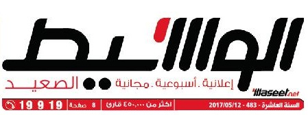 جريدة وسيط الصعيد عدد الجمعة 12 مايو 2017 م