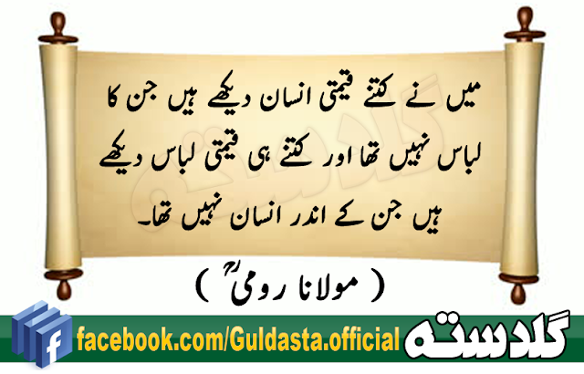 best quotes in urdu language,famous urdu quotes,beautiful quotes in urdu on life,urdu quotes on zindagi,urdu quotes in english,beautiful quotes in urdu for facebook,urdu quotes with images,beautiful quotes in urdu with pictures,hd urdu wallpapers nature,3d urdu hd wallpapers,hd urdu wallpapers for android,hd wallpapers for mobile,hd wallpapers 1080p,hd wallpapers 1920x1080,hd wallpaper love,hd wallpaper actress