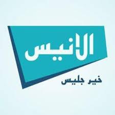 تردد قناة الأنيس الفضائية الجزائرية على النايل سات الجديد alanis tv channel