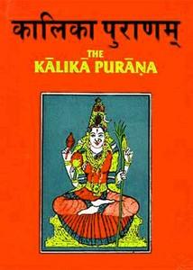 Kalika Puran English Pdf Download