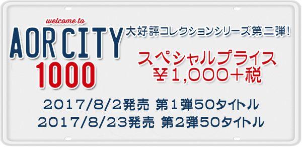 AOR Music 40th Anniversary AOR CITY 1000
