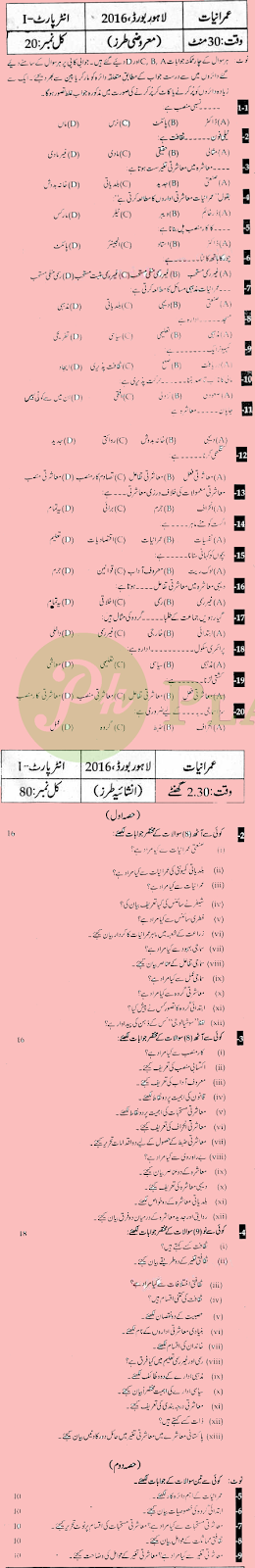 Past Papers of Sociology Inter Part 1 Lahore Board 2016