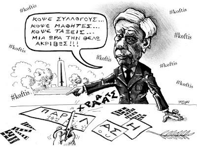 IaTriDis Γελοιογραφία : #koftis