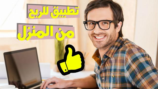 تعرف عن تطبيق Coozyner لربح المال من الانترنت عن طريق العمل من المنزل