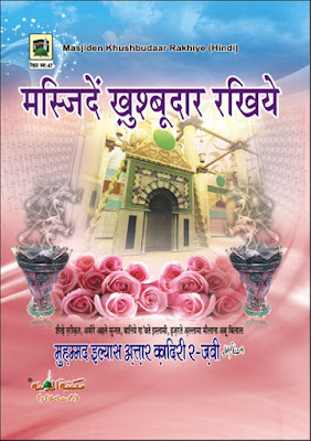 Download: Masjiden Khushboo-Dar Rakhiye pdf in Hindi