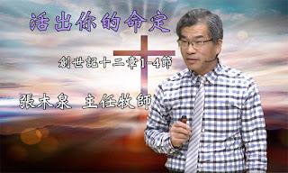 活出你的命定_花蓮博愛浸信會主日講道_張木泉 主任牧師