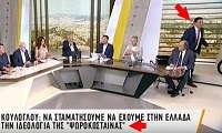 Show Κικίλια στον Παπαδάκη - Αποχώρησε στον αέρα της εκπομπής (βιντεο)
