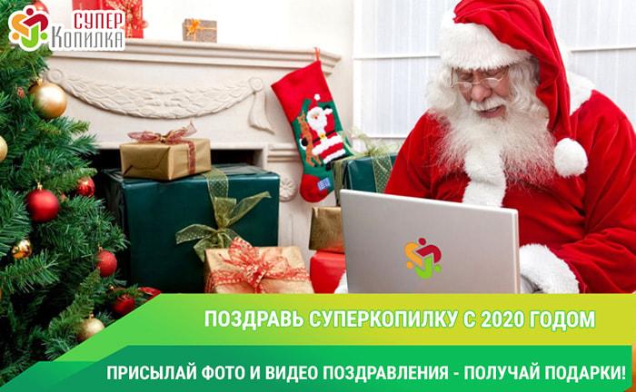 Новогодний конкурс от СуперКопилки