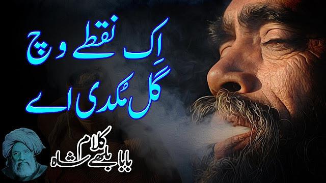 Mian Muhammad Bakhsh Kalam Punjabi Allah Hon