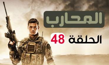 الحلقة 48 من مسلسل المحارب كاملة ومترجمة HD