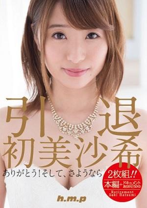 Retirement HatsuMisa Nozomi