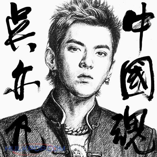 Wu Yi Fan (Kris Wu)- 中国魂 – Single