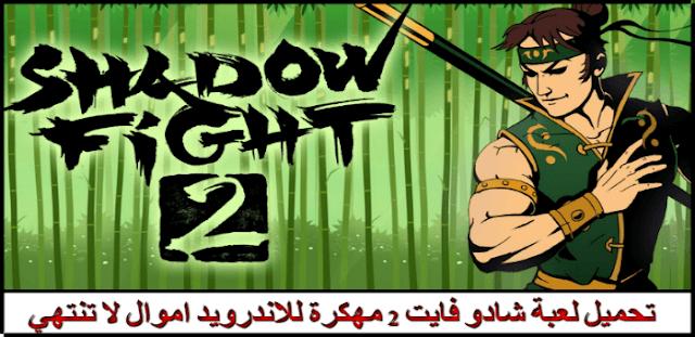 تحميل لعبة شادو فايت shadow fight 2 مهكرة للاندرويد آخر أصدار
