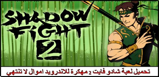 تحميل shadow fight 2 مهكرة 2021 جميع الاسلحة مفتوحة للاندرويد