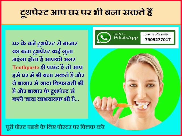 टूथपेस्ट आप घर पर भी बना सकते हैं