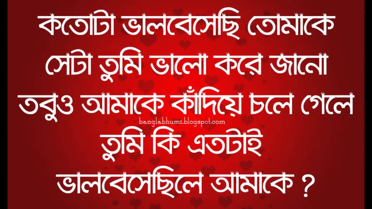 Sad Quotes About Love Pdf : bangla sad quotes 16 bangla sad quotes 17 bangla sad quotes 18