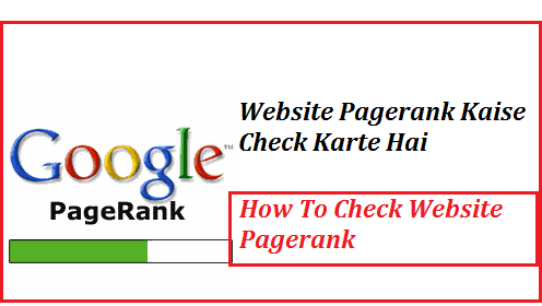 Website-Blog-Ka-Pagerank-Kaise-Check-kare