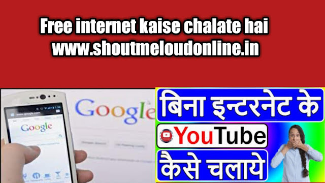 Free internet kaise chalate hai jankari hindi me