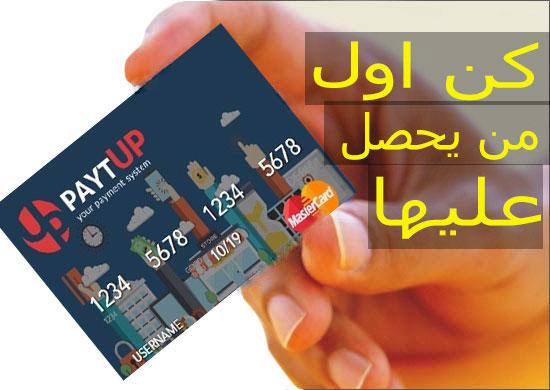 احصل على بطاقة ماستر كارد مجانا من البنك الروسي الجديد مع العديد من المميزات