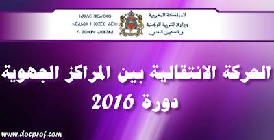 المذكرة رقم 068-16 بتاريخ 14 يوليوز 2016 بشأن تنظيم الحركة الانتقالية بين المراكز الجهوية لمهن التربية والتكوين و فروعها الاقليمية (دورة 2016)