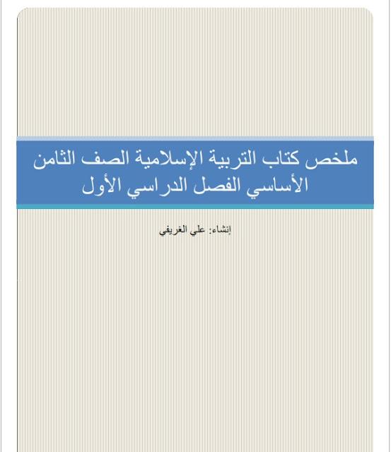 ملخص في التربية الاسلامية للصف الثامن