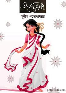 Antaranga by Sunil Gangopadhyay ebook