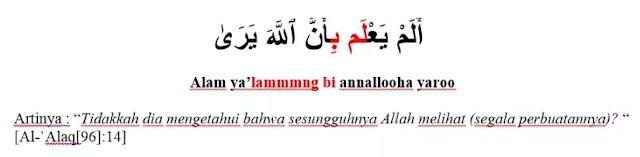 Surat Al-Alaq ayat 14