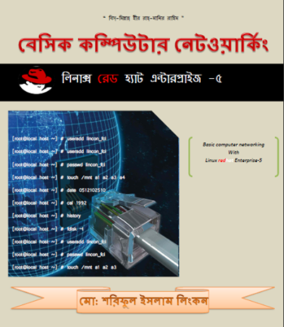 Basic Computer Networking Bangla