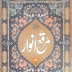Muraqae Anwar Imam Muhammad Anwaarullah Farooqui