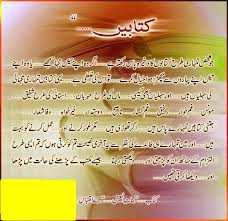 Kitab behtreen sathi in urdu
