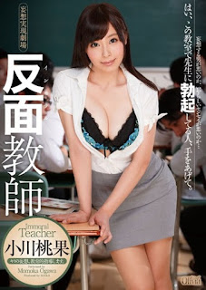 XVSR-078 On The Other Hand Teachers Ogawa Momohate