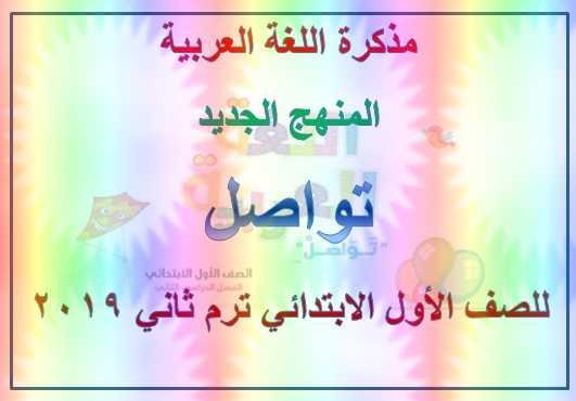 أول مذكرة  لغة عربية للصف الأول الابتدائي ترم ثاني 2019 المنهج الجديد تواصل