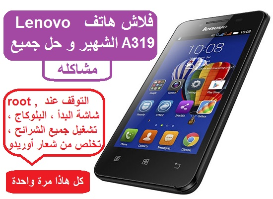 flash ooredoo firmware lenovo a319